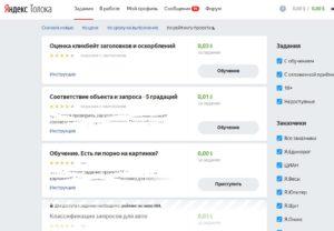 Заработать деньги на Яндекс Толока