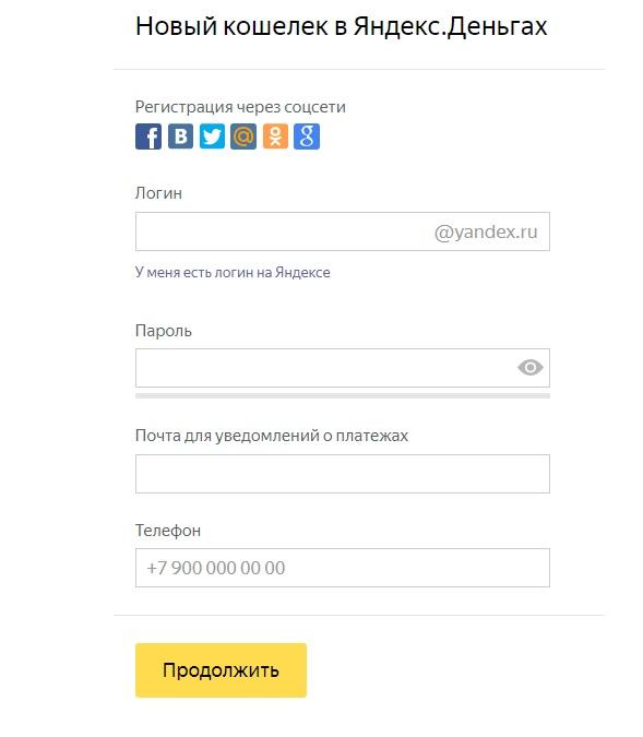 Создать кошелек Яндекс Денег