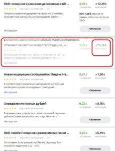 Как заработать на Яндекс Толока