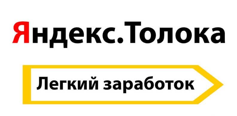 Яндекс Толока отзывы о заработке в интернете