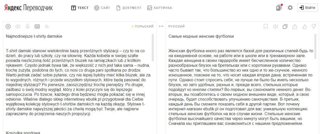 10 польский текст