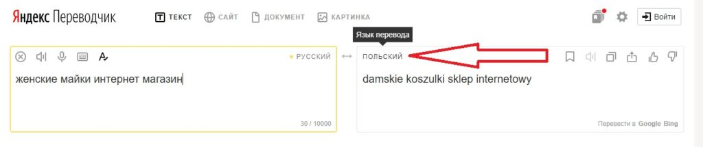 8. переводчик яндекс
