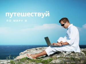 Сиди на камне с видом на море и работай удаленным копирайтером