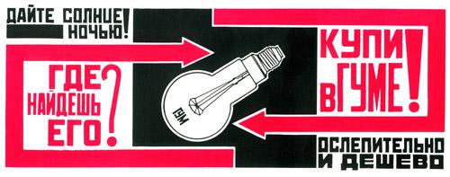 Поэт Владимир Маяковский и художник Александром Родченко – создатели известных советских рекламных плакатов.