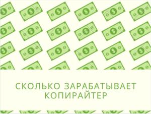 Сколько зарабатывает копирайтер